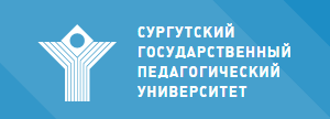 Конкурс СурГПУ